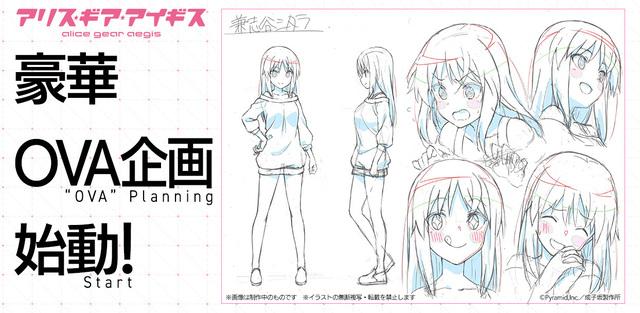 武装カスタマイズアクション「アリス・ギア・アイギス」初の完全新作OVA化決定! メーカー3社連動特典OVA企画始動!