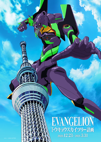 「EVANGELION  トウキョウスカイツリー計画」12月23日より開催! 映画「シン・エヴァンゲリオン劇場版」公開記念