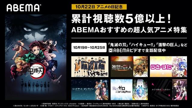 「ソードアート・オンライン」など6作品を無料配信!「ABEMAおすすめ超人気アニメ特集!」10月19日(月)より開催!