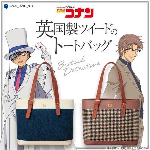 「名探偵コナン」から英国の気品漂うトートバッグが登場! 怪盗キッドと沖矢昴の2モデル!