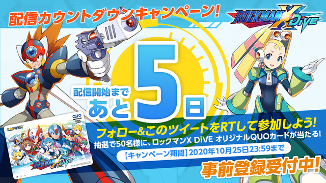 スマホゲーム「ロックマンX DiVE」配信日まであと5日!「配信カウントダウンキャンペーン」を開催!