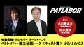 「機動警察パトレイバー」誕生秘話が聞けるイベントがキャスト篇・スタッフ篇に分けて11月に開催!チケットは10月24日(土)発売開始!