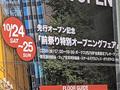 ホビーショップ「ボークス秋葉原ホビー天国2」の1~3階フロアが、明日10月24日より先行オープン!