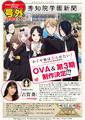 「かぐや様は告らせたい」、OVA&第3期制作決定! 「かぐや様は告らせたい on Stage ~秀知院音楽譚~」のオフィシャルレポートもお届け