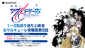 秋アニメ「戦翼のシグルドリーヴァ」に追加キャラ「天塚・弥生」が登場!さらに特番放送&EDテーマ曲の配信も!