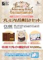 「テイルズ オブ」シリーズの体験型イベントが10月31日(土)から開催!「Tales of 25th Anniversary Party ~スペシャルケーキ大作戦~」