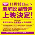 11月13日公開の「日本沈没2020 劇場編集版 -シズマヌキボウ-」、監督・湯浅政明らによる「超解説 副音声上映」が決定!