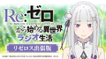 「Re:ゼロから始める異世界生活」6月20日(日)、スペシャルイベント開催決定!!