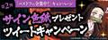 「パズル&ドラゴンズ」にて10月27日、待望の「鬼滅の刃」コラボがスタート!