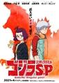 ボンズ×オレンジの完全新作TVアニメ「ゴジラ S.P<シンギュラポイント>」、PV&アニメビジュアル公開!