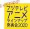 小野賢章や諏訪部順一ら過去最多ゲストが出演! 新作アニメを一挙紹介する「フジテレビアニメラインナップ...