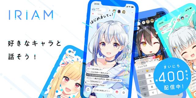 1枚の静止画イラストを読み込むだけで、あなたの動きに連動してキャラクターが動く! ライブ配信アプリ「IRIAM(イリアム)」、iOSで配信中!