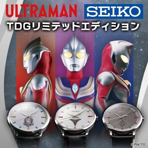 SEIKOから「ウルトラマンティガ」「ダイナ」「ガイア」の時計が各300本限定で発売! 多重アクリルスタンドも付属した豪華仕様