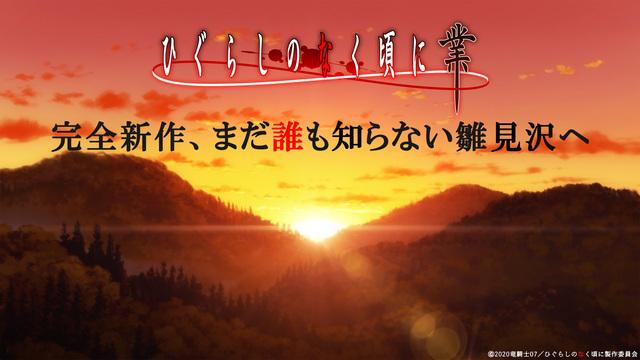 秋アニメ「ひぐらしのなく頃に業」公式が「完全新作」と発表! 第4話あらすじも公開