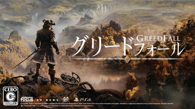 PS4「グリードフォール(Greedfall)」日本語パッケージ版が10月29日発売! 迫力のストーリーRPGゲームの創世記を描く