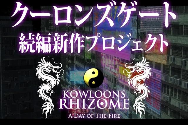 そうだ、陰界に行こう! 「クーロンズ・ゲート」続編ゲーム「クーロンズリゾーム」制作を支援するクラウドファンディング、開始当日に目標金額到達!
