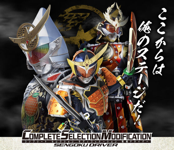 おとな向け変身ベルトCSMシリーズに、「仮面ライダー鎧武」より、「CSM戦極ドライバー」が登場!