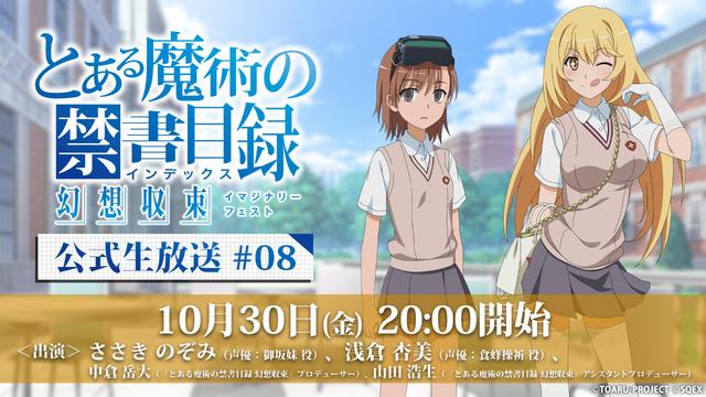 スマホRPG「とある魔術の禁書目録 幻想収束」公式生放送 #08を10月30日(金)放送!
