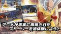 アニメ「ワンパンマン」初のスマホゲーム「ONE PUNCH MAN 一撃マジファイト」、本日2020年10月29日、配信スタート!!