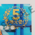 「ラブライブ!サンシャイン!!」5周年を記念した「ビッグアクリルアートパネル」が発売決定! 本日より受注生産にて予約受付開始!