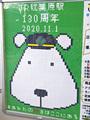 JR秋葉原駅開業130周年を記念した、限定グッズの販売をJR秋葉原駅で11月1日・3日に実施!