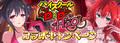 「シノビマスター 閃乱カグラ NEW LINK」「ハイスクールD×D HERO」とのコラボ開始! 「リアス・朱乃」がプレイアブルキャラクターとして参入!
