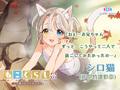 ASMR音声作品「ねこぐらし。」 シーズン2第3弾「シロ猫」は竹達彩奈!「ねえ…お兄ちゃん…」