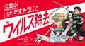 「鬼滅の刃」× 花王コラボキャンペーン「花王 年末そうじ」が開始! 1500名に「鬼滅の刃」グッズが当たるキャンペーンも!