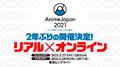 世界最大級のアニメイベント「AnimeJapan 2021」2年ぶりの開催決定! リアルもオンラインも「アニメのすべてが、ここにある。」