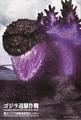ニジゲンノモリ「ゴジラ迎撃作戦」フィギュア&完全攻略本が11月3日予約販売開始!