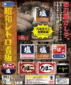 「レトロな看板」と「銭湯」──今月のガチャは昭和の風情がしみじみと胸に沁みる!【ワッキー貝山の最新ガチャ探訪 第45回】
