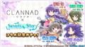 タクティカル RPG「セブンズストーリー」にて「CLANNAD」との復刻コラボが11月11日(水)から開催!