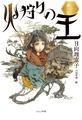 日向理恵子による長編ファンタジー「火狩りの王」、WOWOWにてオリジナルアニメが製作決定!