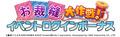 全方位シューティング「ワールドウィッチーズ UNITED FRONT」、新キャラクター「服部静夏」登場イベント「お裁縫大作戦!」11月5日より開催中!
