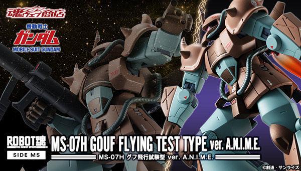 グフ飛行試験型が、ジオン軍で運用された大気圏内用連絡VTOL機コミュを伴いver. A.N.I.M.E.に登場!
