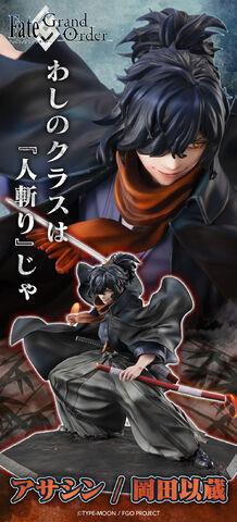 「Fate/Grand Order」、鋭い眼光と不敵な笑み、無精ひげも余すことなく再現された「アサシン/岡田以蔵」スケールフィギュアが登場