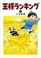 """""""小さな勇気が、世界を変える"""" SNSで話題沸騰の「王様ランキング」がフジテレビ""""ノイタミナ""""ほかにて2021年10月よりTV放送決定!"""