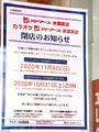 アミューズメント施設「アドアーズ秋葉原店」が、明日11月8日をもって閉店