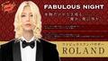ROLANDが2次元ホストコンテンツ「ファビュラスナイト」の公式アンバサダーに! 豊永利行らホスト役コメント動画も公開!
