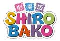 2021年1月8日発売「劇場版SHIROBAKO」Blu-ray、ぽんかん(8)描き下ろしスペシャル三方背BOXイラスト公開!