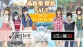 ニンテンドーeショップ・カドゲーストアにて「√Letter ルートレター Last Answer」島根県探訪セールが11月12日(木)より開催!