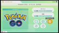 「Pokémon GO」と「ポケットモンスター ソード・シールド」が連携開始! 集めたポケモンを転送可能に