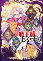 秋アニメ「魔王城でおやすみ」、小澤亜李演じる追加キャラクター発表! Blu-ray法人特典も公開!