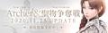 スマホ&PC向けMMORPG「V4(ブイフォー)」新クラス「アーチャー」11月25日に実装決定! ティザーサイト公開&事前登録開始!