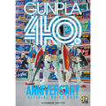 ガンプラ40年の歩みを収めた1冊!「ガンプラ40周年記念 公式ガイドブック」が登場!