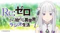 「Re:ゼロから始める異世界ラジオ生活」第73回は11月19日配信! ゲストに菜月賢一役の鳥海浩輔!!