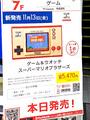 3種類のゲームを収録した携帯型ゲーム機「ゲーム&ウオッチ スーパーマリオブラザーズ」が、本日11月13日より発売中!