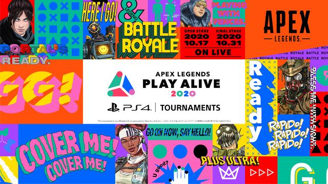 「エーペックスレジェンズ」オンラインeスポーツ大会「PLAY ALIVE 2020 : Apex Legends」、結果発表! ファンアートコンテストの結果も!