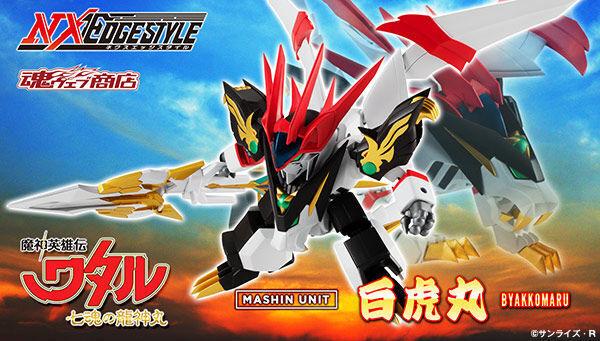 「魔神英雄伝ワタル 七魂の龍神丸」より、虎王が搭乗する魔神「白虎丸」がNXEDGE STYLEに登場!