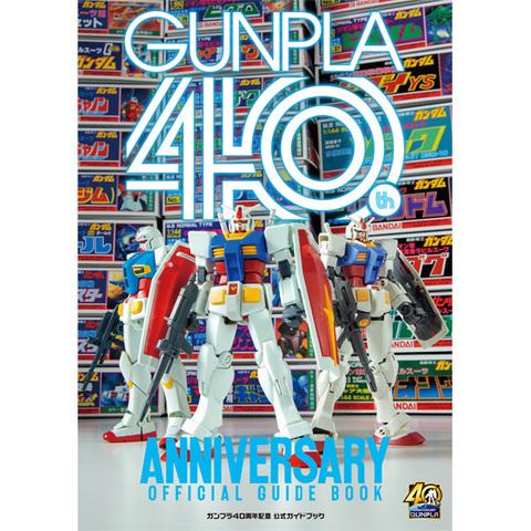 「ガンプラ40周年記念 公式ガイドブック」が11月12日(木)より予約受付スター ト! ガンプラ40年の歩みを収めた1冊!